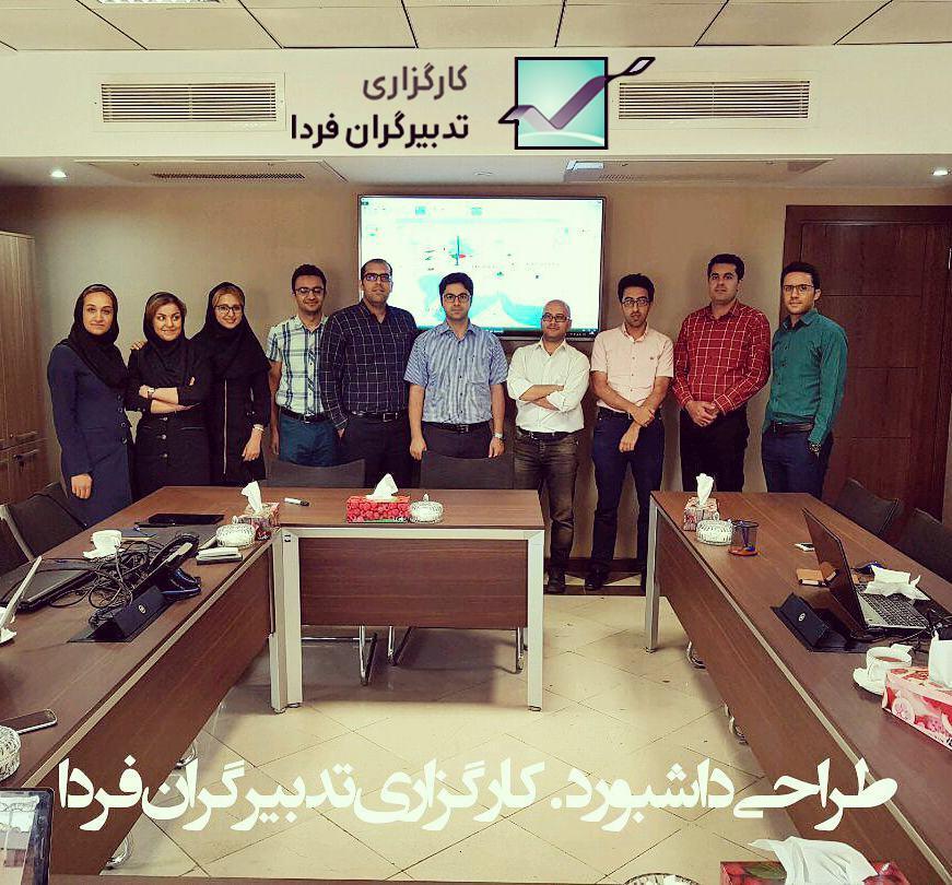کلاس سازمانی طرحی داشبورد