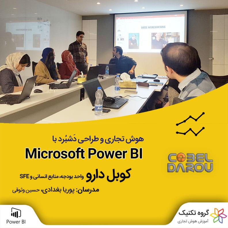 Cobel PowerBI G1 min 1 - تحلیل داده و هوش تجاری، آموزش Power BI و اکسل