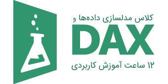 DAX Modeling FImage3 min - کلاس آموزش DAX و مدلسازی دادهها