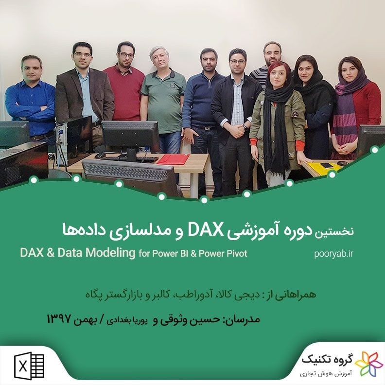 DAX 1 min 1 - تحلیل داده و هوش تجاری، آموزش Power BI و اکسل