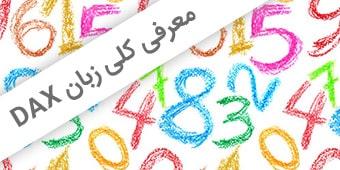 معرفی جامع و کامل فرمول نویسی DAX