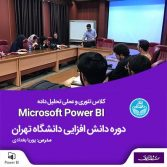 DaneshAfzaei 397 min 167x167 - کلاس آموزش Power BI