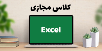 Excel Virtual -