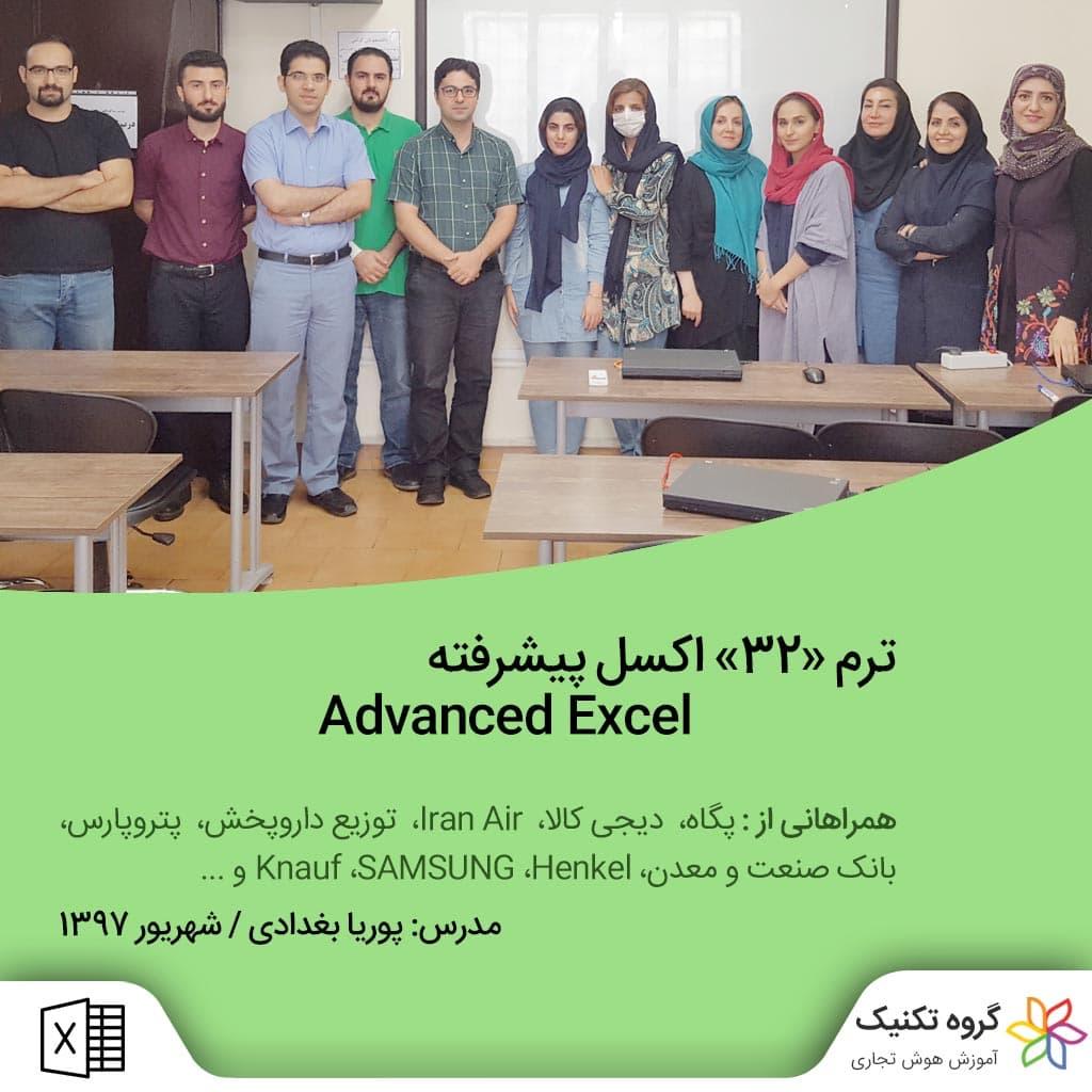 Excel 32 min - کلاس مجازی ماکرونویسی در اکسل