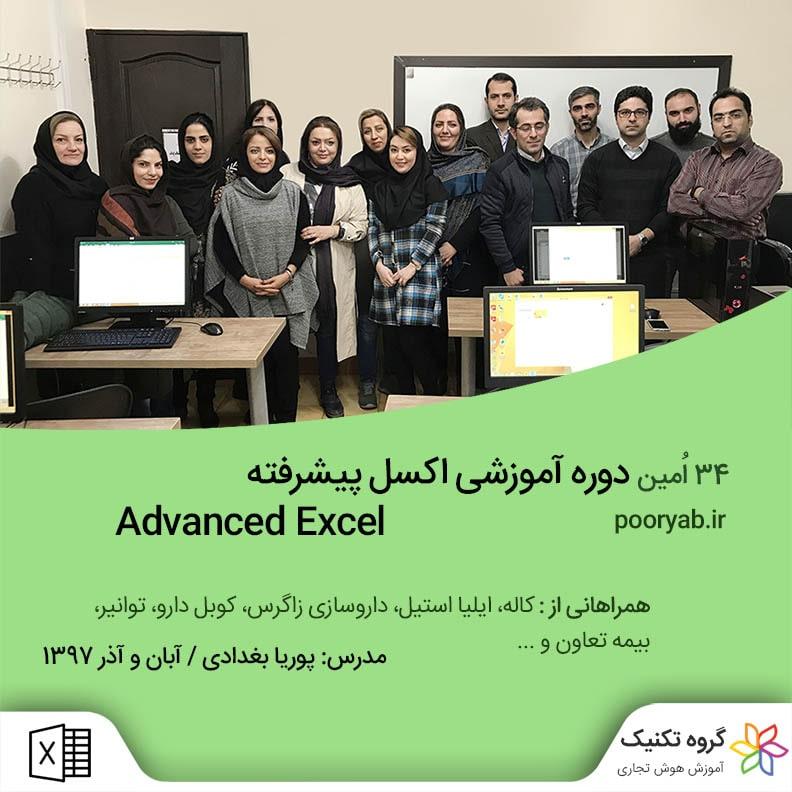 Excel 34 min - تحلیل داده و هوش تجاری، آموزش Power BI و اکسل