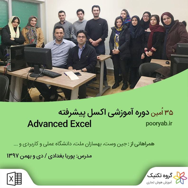 Excel 35 min - کلاس مجازی ماکرونویسی در اکسل