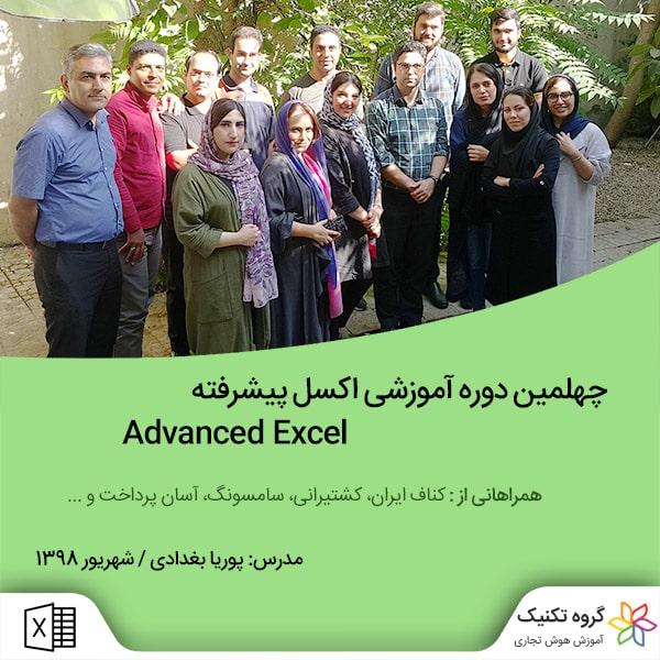 Excel 40 600 min - تحلیل داده و هوش تجاری، آموزش Power BI و اکسل