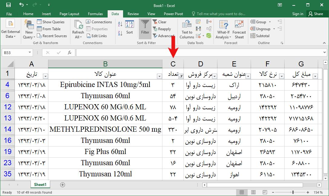Filtering 6 - فیلتر کردن داده ها در اکسل