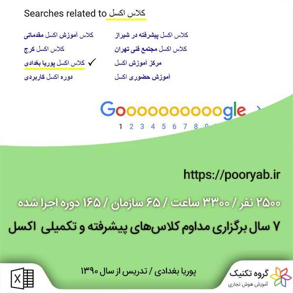 Google 1 Small - کلاس مجازی ماکرونویسی در اکسل