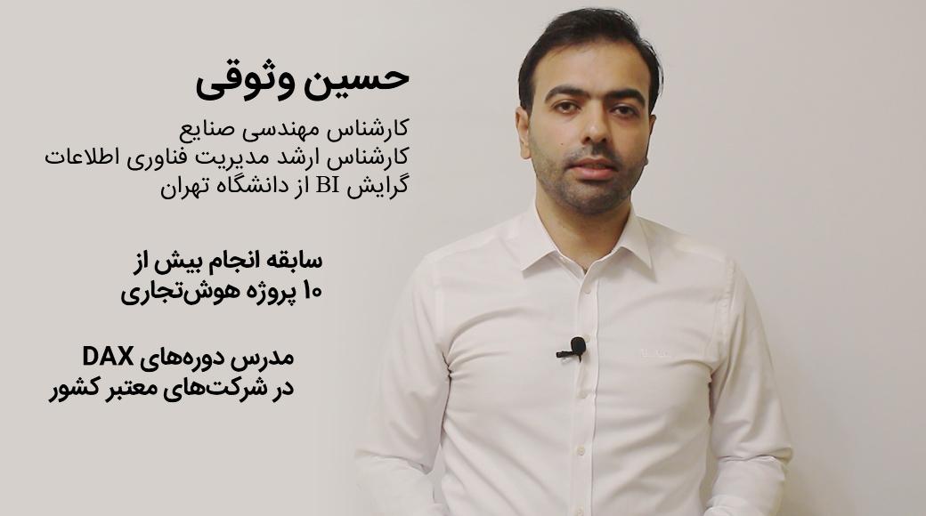 حسین وثوقی مدرس DAX