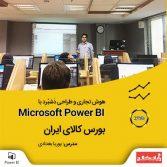 IME 396 min 167x167 - کلاس آموزش Power BI