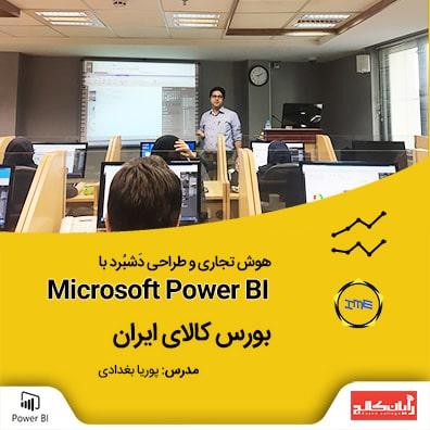 IME 396 min - تحلیل داده و هوش تجاری، آموزش Power BI و اکسل