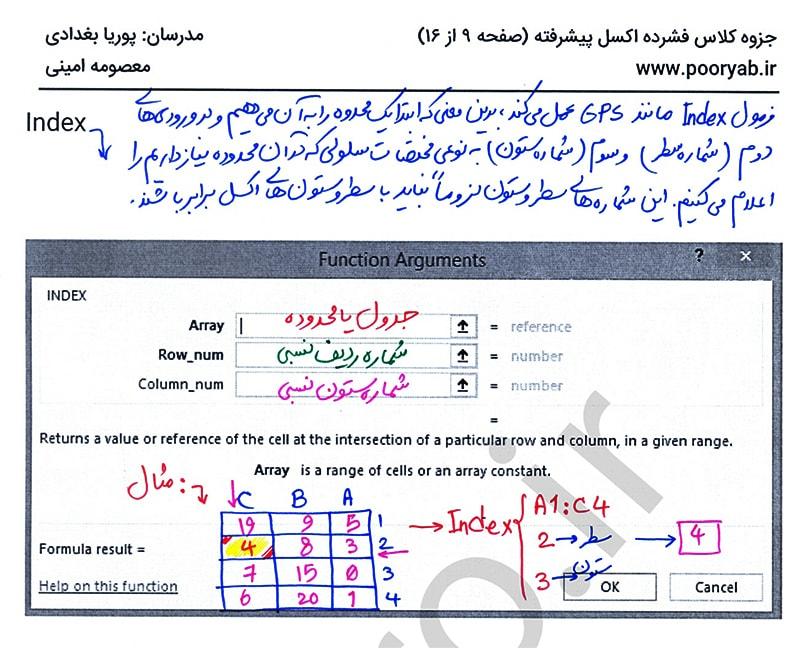 Index Sample Jozveh min - کلاس فشرده اکسل پیشرفته