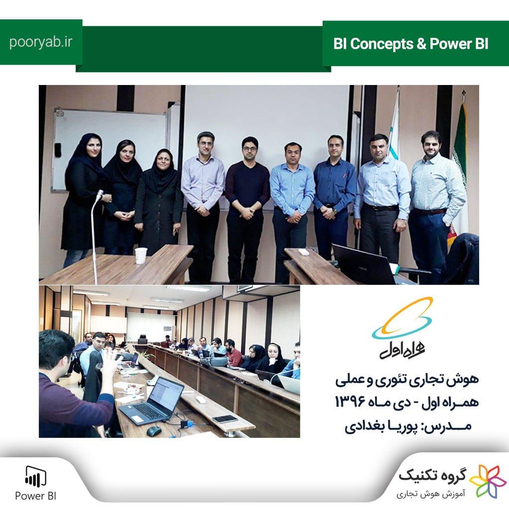 کلاس هوش تجاری همراه اول