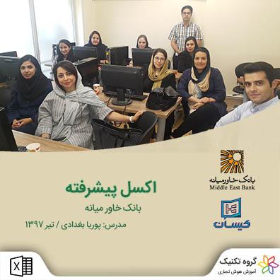 کلاس اکسل پیشرفته بانک خاورمیانه