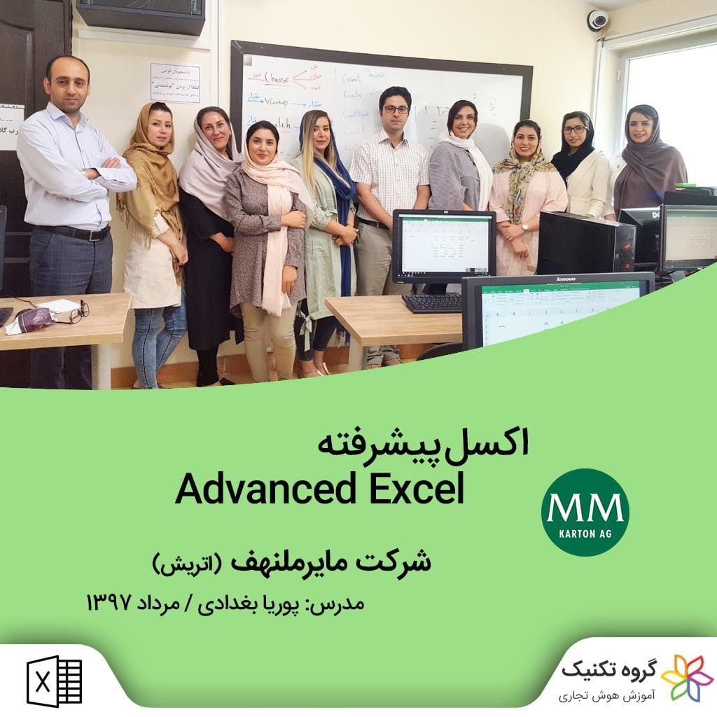 MMpte G1 min - کلاس مجازی ماکرونویسی در اکسل