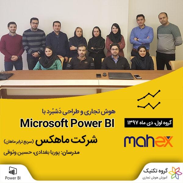Mahex PowerBI G1 Small min - تحلیل داده و هوش تجاری، آموزش Power BI و اکسل