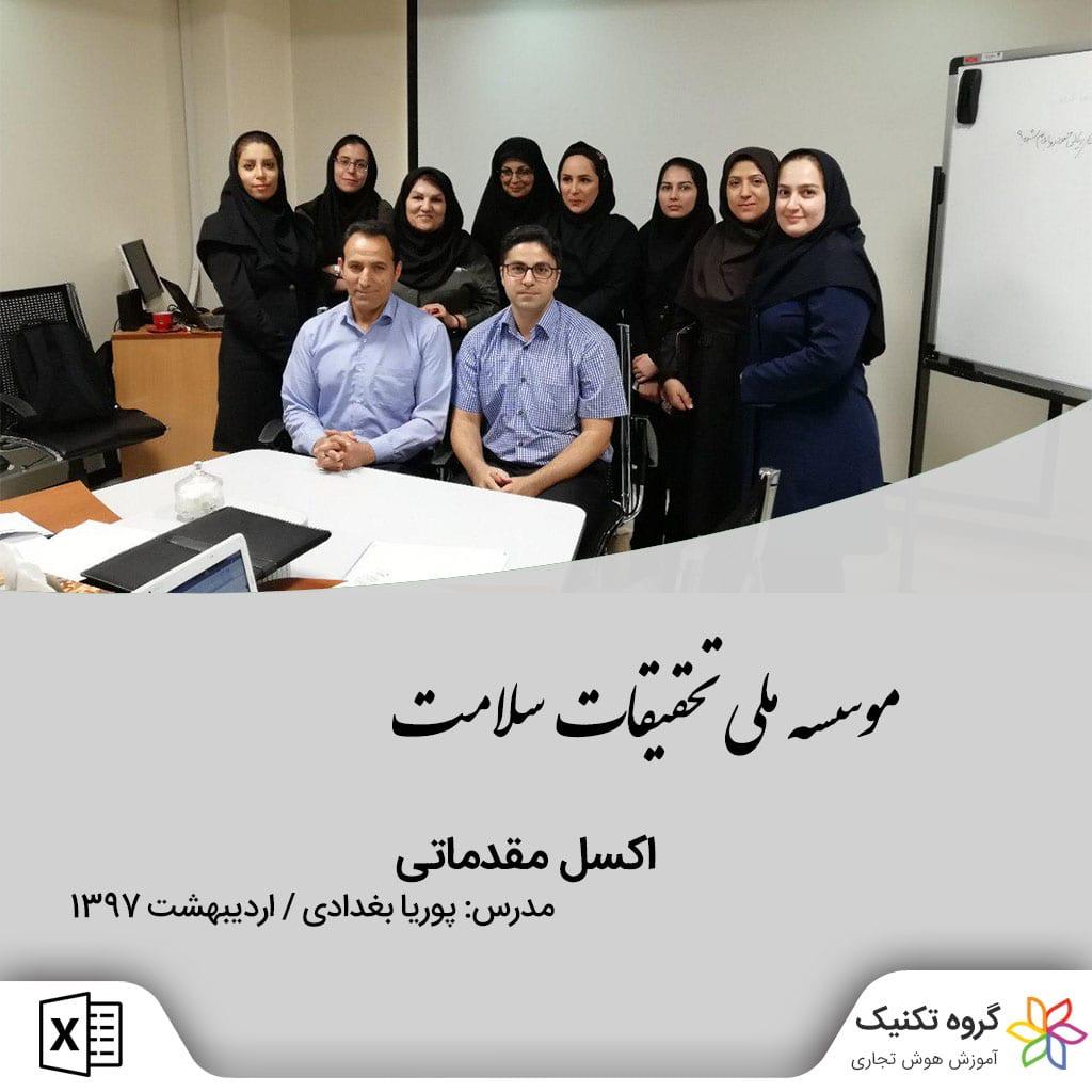 کلاس اکسل مقدماتی موسسه ملی تحقیقات سلامت