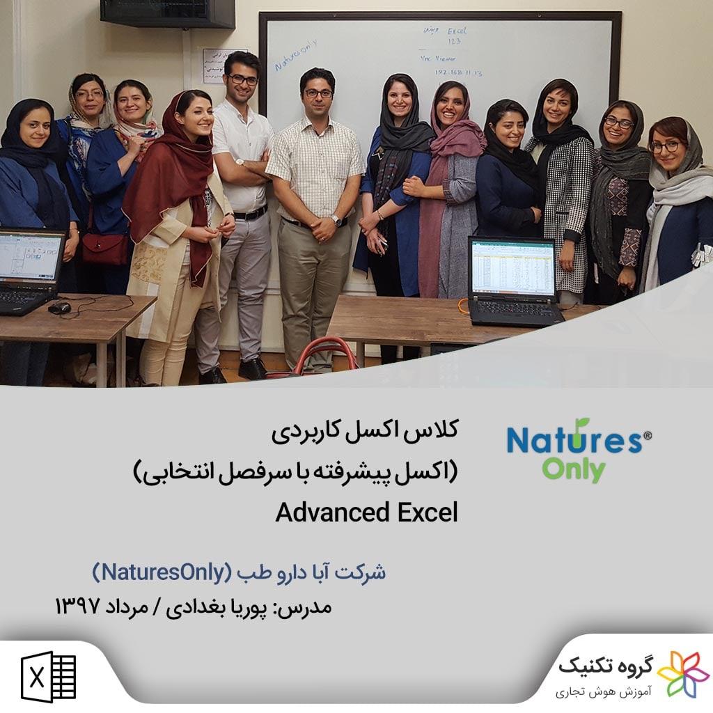 NaturesOnly G1 min - کلاس مجازی ماکرونویسی در اکسل
