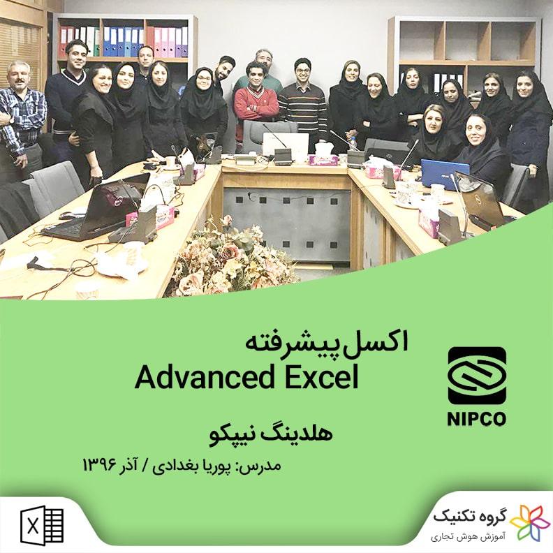 Nipco min - کلاس مجازی ماکرونویسی در اکسل