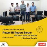 PBIRS 1 397 min 167x167 - کلاس آموزش آنلاین Power BI
