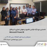 PBI 1 min 1 167x167 - کلاس آموزش DAX و مدلسازی داده ها