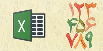Persian Numbers in Excel FI min - نمودار Line چند رنگ بصورت شرطی در اکسل