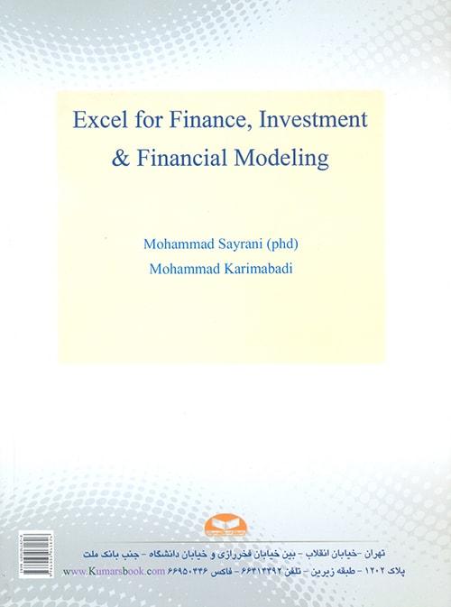 کتاب مدلسازی مالی در اکسل
