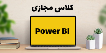 PowerBI Virtual -