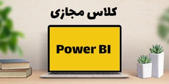 PowerBI Virtual - دوره های مجازی و آنلاین