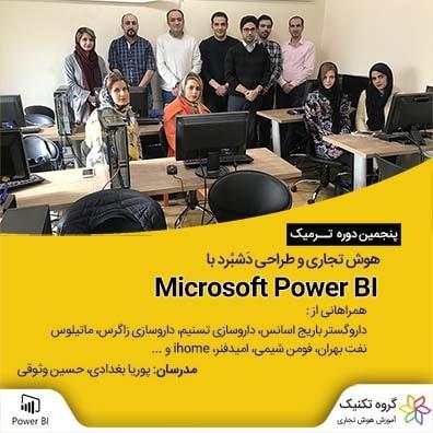 PowerBI 5 13970922 Small min - تحلیل داده و هوش تجاری، آموزش Power BI و اکسل