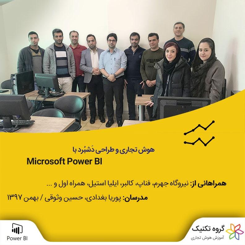 کلاس فشرده طراحی داشبورد و هوش تجاری با Power BI
