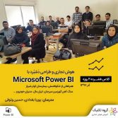PowerBI camp small min 167x167 - کلاس آموزش آنلاین Power BI