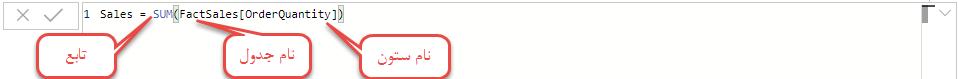 Screenshot 1134 - آموزش Power BI صفر تا سکو : قسمت هفتم ( نوشتن Measure )