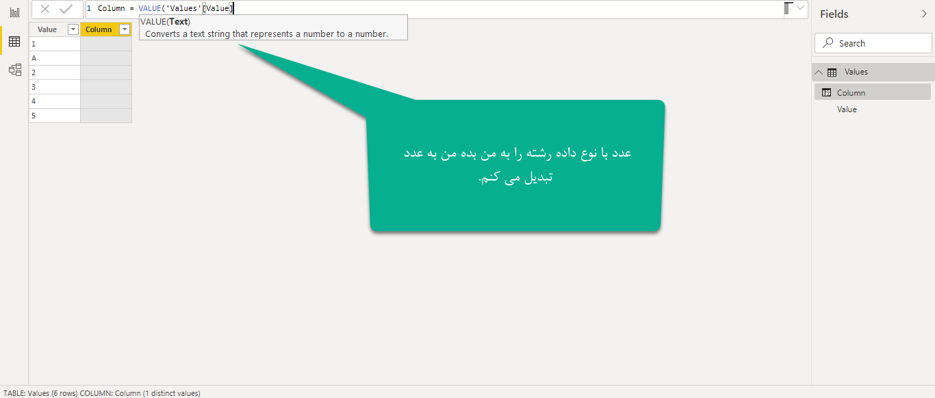 Screenshot 1215 - توابع مدیریت خطا در Power BI