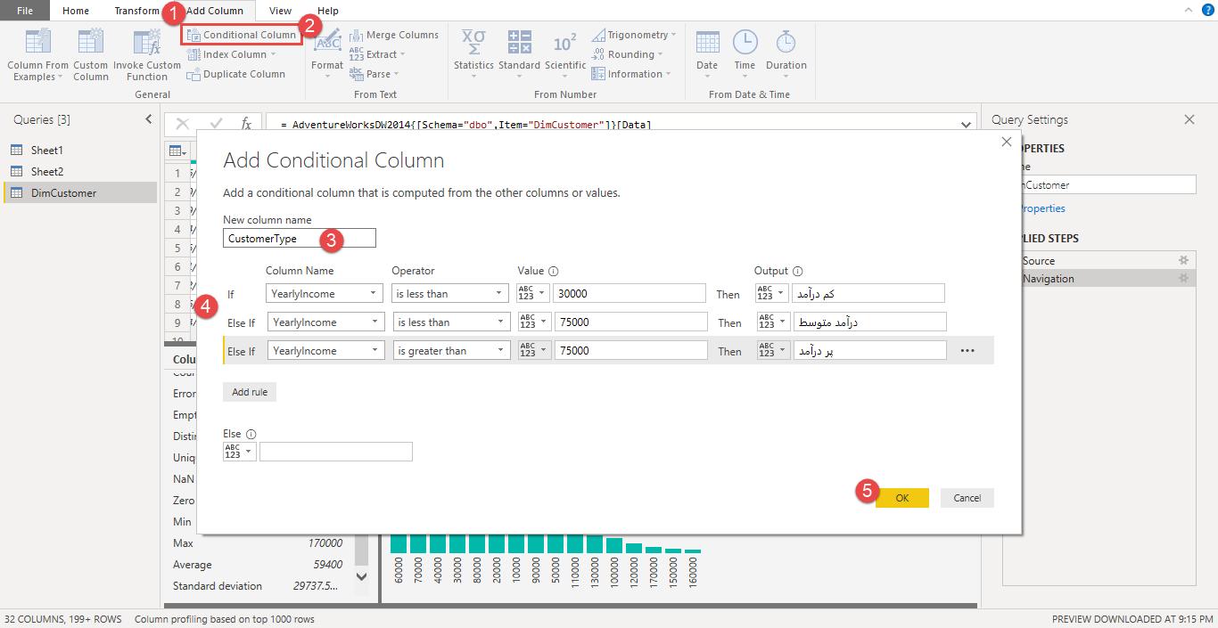 Screenshot 937 - آموزش Power BI صفر تا سکو : قسمت چهارم ( آماده سازی داده در Power Query )