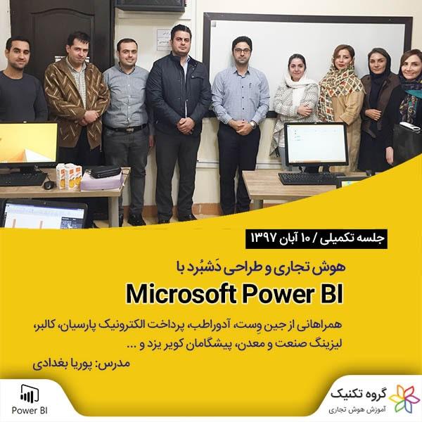 Takmili PowerBI 1 13970810 S min - تحلیل داده و هوش تجاری، آموزش Power BI و اکسل