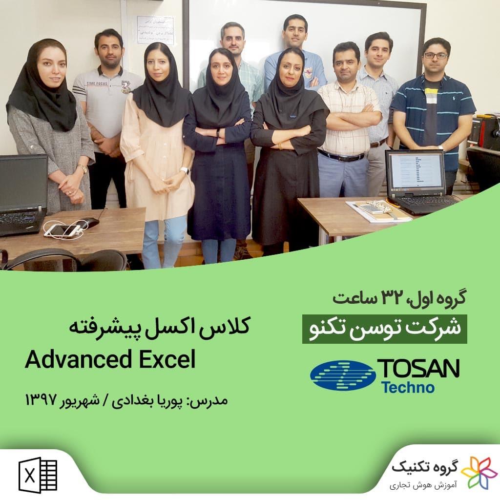TosanTechno G1 min - کلاس مجازی ماکرونویسی در اکسل