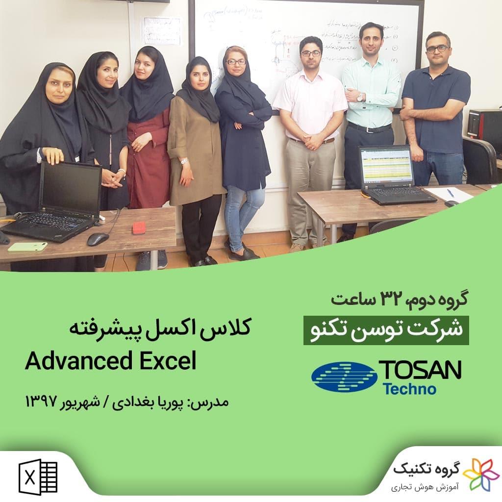 کلاس اکسل پیشرفته گروه دوم شرکت توسن تکنو