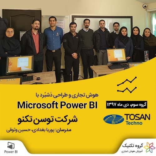 Tosan Techno PowerBI 5 G3 500 min - تحلیل داده و هوش تجاری، آموزش Power BI و اکسل