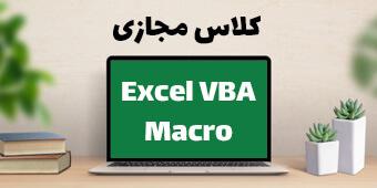 VBA Virtual - دوره های مجازی و آنلاین