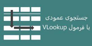 VLookup FImage1 min 300x150 - فرمول vlookup در اکسل