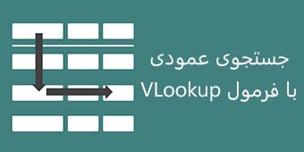 VLookup FImage1 min - نمایش اعداد به صورت هزارم و میلیونم در اکسل
