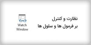 WatchWindows Excel FImage1 min 300x150 - کنترل فرمول ها و سلول ها با Watch Window در اکسل