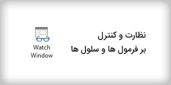 WatchWindows Excel FImage1 min - نکات جانبی در نامگذاری محدوده ها، هلدینگ به پرور