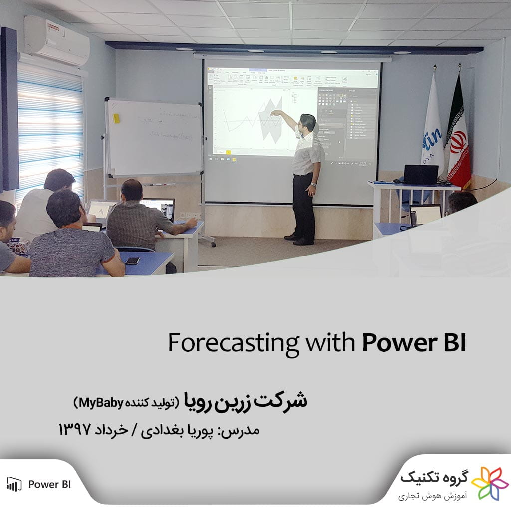 پیش بینی با Power BI شرکت زرین رویا