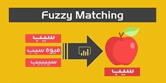 Fuzzy Matching در Power BI
