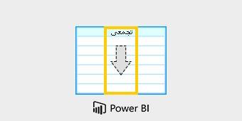 محاسبه مقادیر تجمعی در Power BI