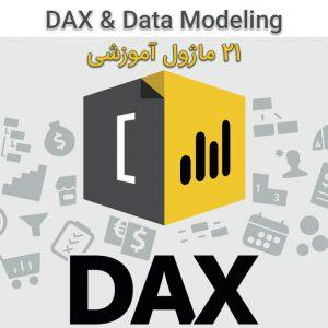 dax banner m 300x300 - پکیج آموزش جامع و کاربردی فرمول نویسی DAX