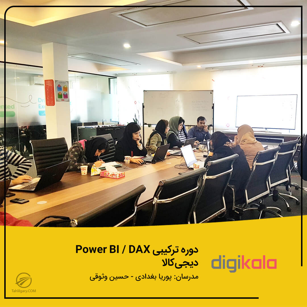 digikala 1 - تحلیل داده و هوش تجاری، آموزش Power BI و اکسل